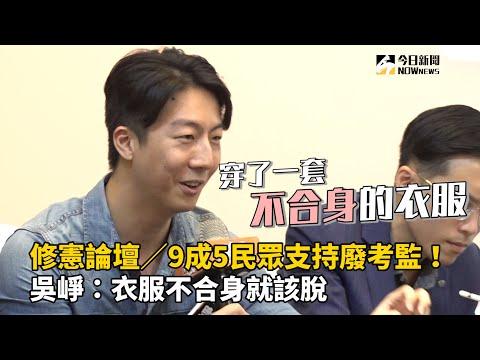 修憲論壇/9成5民眾支持廢考監!吳崢:衣服不合身就該脫