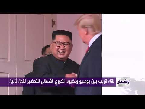 لقاء قريب بين بومبيو ونظيره الكوري الشمالي للتحضر لقمة ثانية  - نشر قبل 10 ساعة
