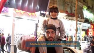 مصر العربية |  أجواء احتفالية بالقاهرة بعد الفوز على المغرب بأمم إفريقيا