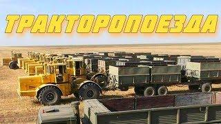 Тракторопоезд [ Трактора СССР ]