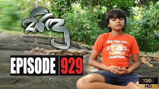 Sidu | Episode 929 27th February 2020 Thumbnail