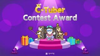 2021' C-Tuber Contest 수상자 발표!