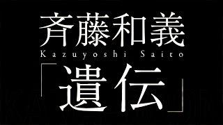 斉藤和義/遺伝 TBS系ドラマ「下剋上受験」主題歌 ▽斉藤和義 New Single...