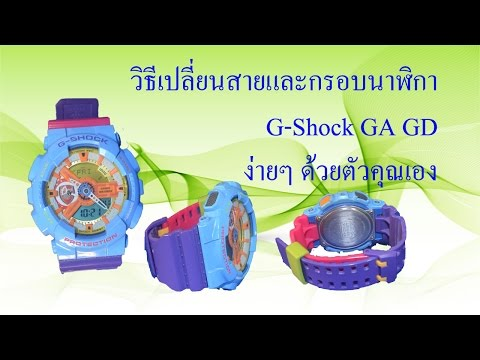 วิธีเปลี่ยนสายและกรอบนาฬิกา  G-Shock GA GD ง่ายๆ ด้วยตัวคุณเอง