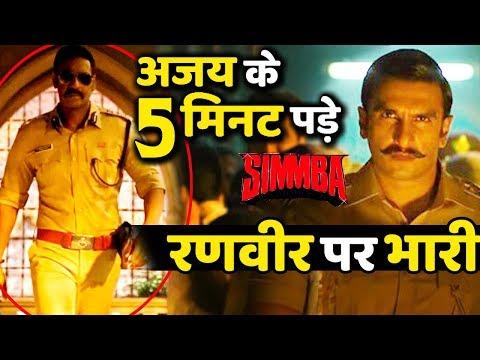 Ajay Devgn's Entry Scene Overshadowed Ranveer Singh Performance in SIMMBA thumbnail
