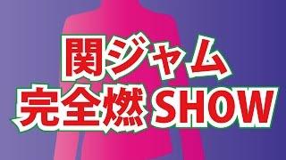 チャンネル登録お願いします。 http://goo.gl/KrPFG7 関ジャニ∞&古田新...