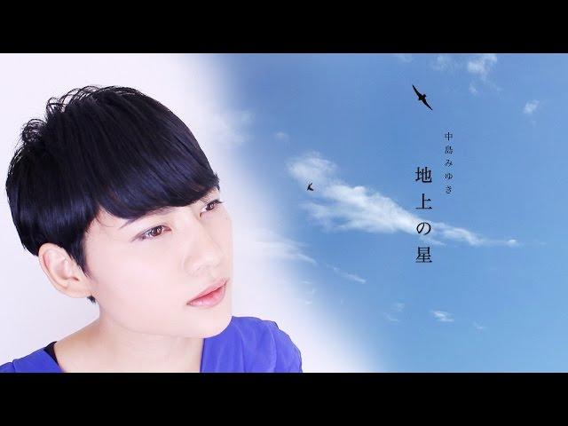 Pianoで中島みゆき/地上の星/21世紀ベストセレクション『前途』/Covered by BEBE