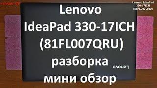 Lenovo IdeaPad 330-17ICH ( 81FL007QRU ) разборка , мини обзор