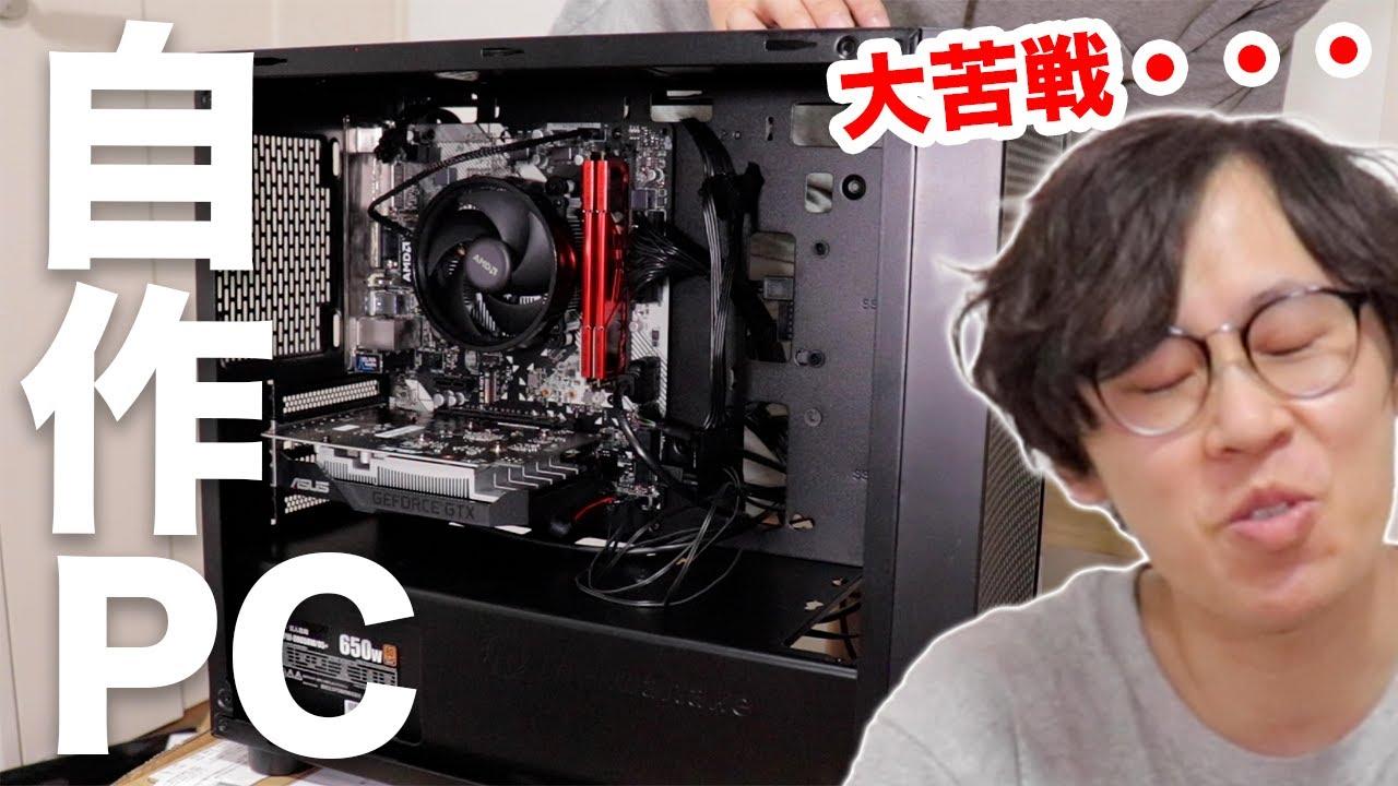 【自作PC】総額〇〇万円!?初心者がコスト重視で自作PCチャレンジしてみた。2/2