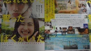 忘れないと誓ったぼくがいた 2015 映画チラシ 2015年3月28日公開 【映画...
