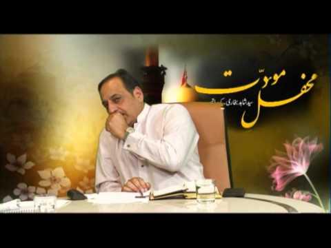 MEHFIL MAWADDAT 27 05 14 P1   HIDAYAT TV