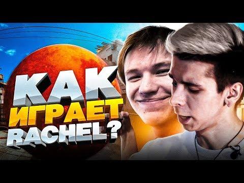 Как играет Rachel? (CS:GO)