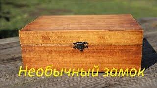 Шкатулка с секретным замком/Box with a secret lock