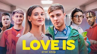 Download Егор Крид - Love is (Премьера клипа, 2019) Mp3 and Videos