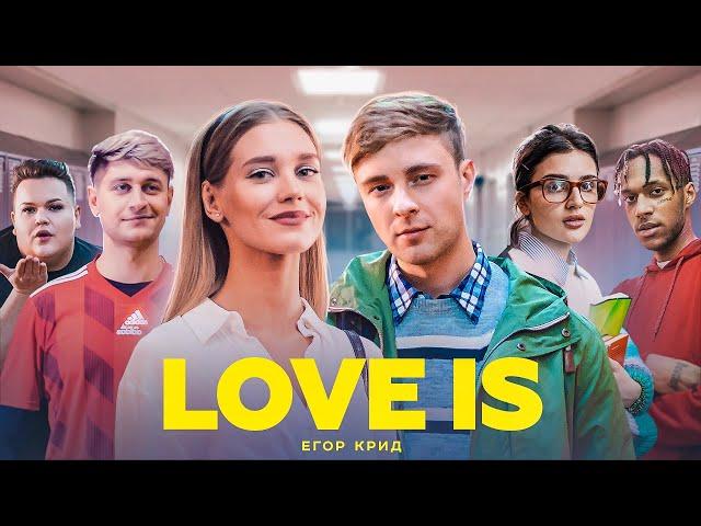 Егор Крид - Love is (Премьера клипа, 2019)