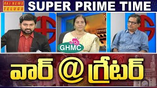 గ్రేటర్ గెలుపు ఎవరిదీ..? | Special Debate On GHMC Polls | Super Prime Time | RAJ NEWS TELUGU