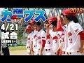 【大阪カープス】2018/4/21 vs イッセーBC 大阪草野球リーグ2018 試合 japan baseball amatuere  スポ魂
