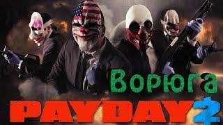 PayDay 2 - Бесстыжий вор