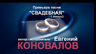 Евгений КОНОВАЛОВ с песней - «Свадебная»   (минус)