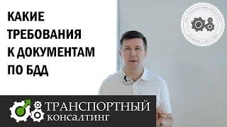 видео Общие правила и основные принципы составления документов. Правила делопроизводства