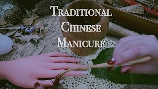 *ASMR* Ancient Chinese Manicure Role Play | Organic Nail Art (Soft Spoken)