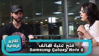 فتح علبة هاتف Samsung Galaxy Note 9