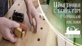 как сделать шкатулку с секретом при помощи лобзика