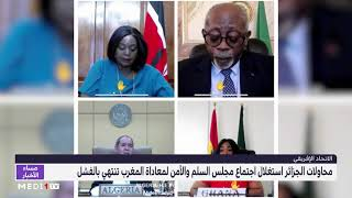 محاولات الجزائر استغلال اجتماع مجلس السلم والأمن لمعاداة المغرب تنتهي بالفشل