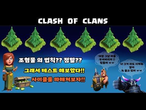조형물 의 법칙?? 정말?? 그래서 테스트 해보았다!! 부제:정원관리 장애물 클래시 오브 클랜  Clash Of Clans - Law Of Obstacles?? Really??