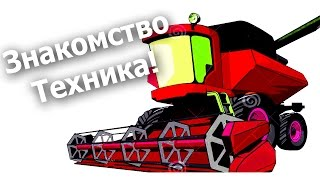 Виды транспорта: комбайн, трактор, снегоуборочная машины #Автошка Развивающие мультфильмы