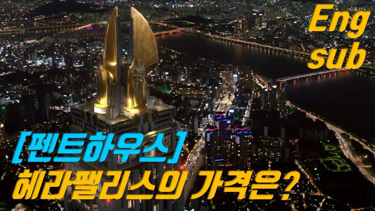 [펜트하우스] 헤라팰리스와 보송마을의 가격은 얼마일까? [Penthouse] What is the price of Hera Palace and Bosong Village?