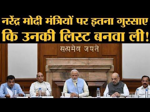 Narendra Modi को सांसदों के ऊपर इतना गुस्सा आया कि Amit Shah भी गुस्सा गए   The Lallantop