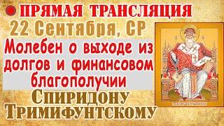 🔴 Молитва о выходе из долгов и о финансовой помощи Спиридону Тримифунтскому. Акафист Спиридону 2021
