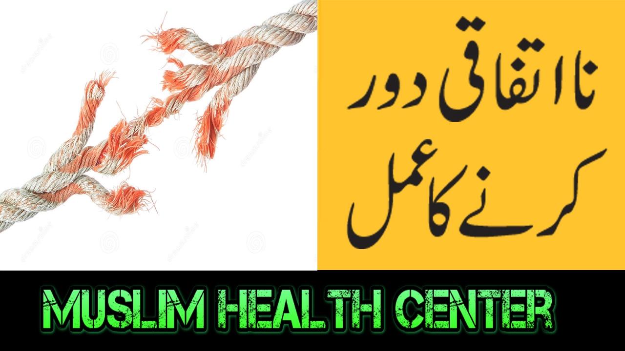 Naa Atfaqi door Kernay Ka Amal   نااتفاقی دور کرنے کا عمل