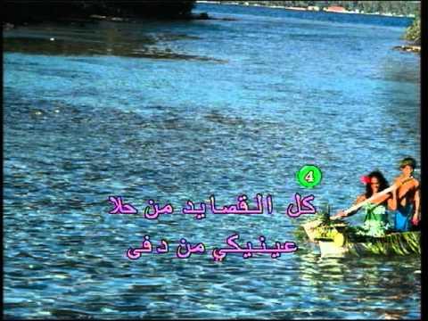 Kel El Assayed (Marwan Khoury) karaoke