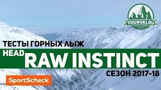Тесты горных лыж Head Raw Instinct Ti Pro (Сезон 2017-18)
