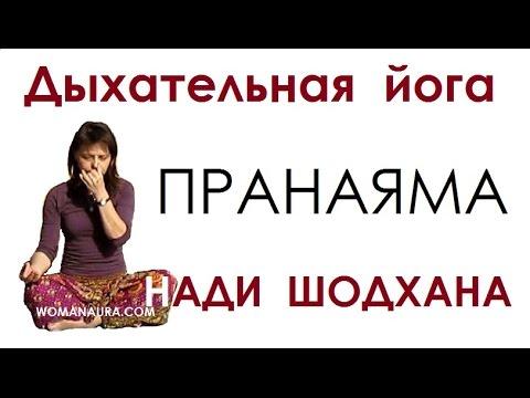 Дыхательные упражнения йоги дыхание Пранаяма видео