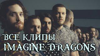 Все клипы IMAGINE DRAGONS // Самые популярные клипы и песни IMAGINE DRAGONS