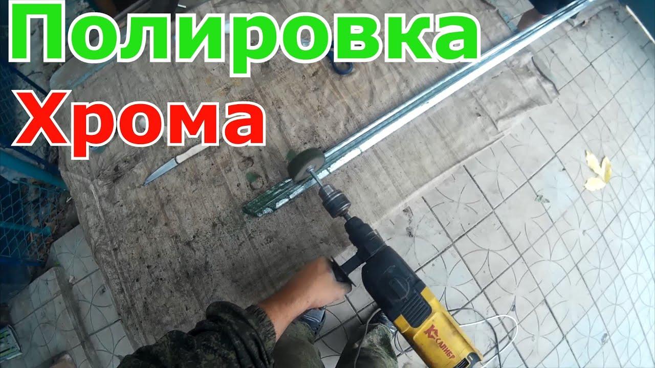 Полировка Хрома (Ресто ВАЗ-2103)