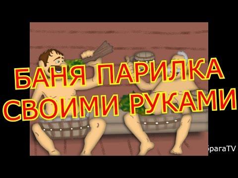 видео: БАНЯ ПАРИЛКА СВОИМИ РУКАМИ.sweating room the hands.