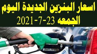 اسعار البنزين الجديدة اليوم الجمعه 23- 7- 2021