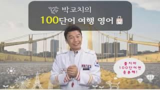 [강남1위박코치어학원] 박코치의 100단어 여행영어 전체동영상