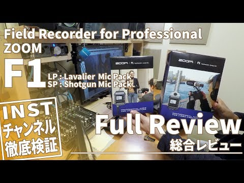 【Field Recorder F1-LP, F1-SP】ZOOM F1 徹底解説