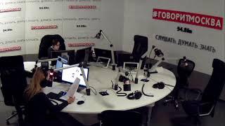 Смотреть видео Новости 14 января 2018 года на 19:30 на Говорит Москва онлайн