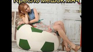 кресло мешок футбольный мяч видео обзор - Art-Puf.com.ua(Купить вот такой кресло мешок футбольный мяч можно по ссылке http://art-puf.com.ua/shop/kupit_kreslo_meshok_mjach-2012-06-26-70., 2017-02-09T14:02:29.000Z)