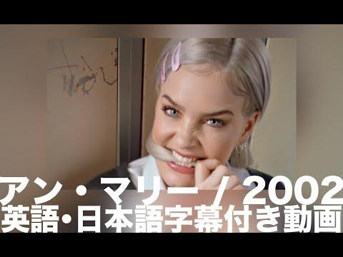 【和訳】Anne-Marie「2002」【公式】