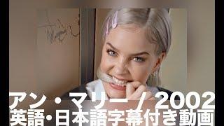 アン・マリー「2002」(英語・日本語字幕付き)