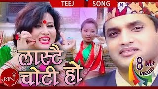 "Video New Nepali Teej Song 2073 | Komal Oli 's ""LASTAI CHOTI ""लास्टै चोटी हो"" 