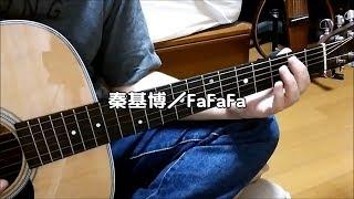 秦基博/FaFaFa ( アコギ 弾き語り カバー ) ☆フル コード&歌詞付 Cover by masa-masa