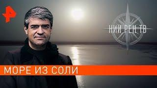 Море из соли. НИИ РЕН ТВ (15.04.2019).